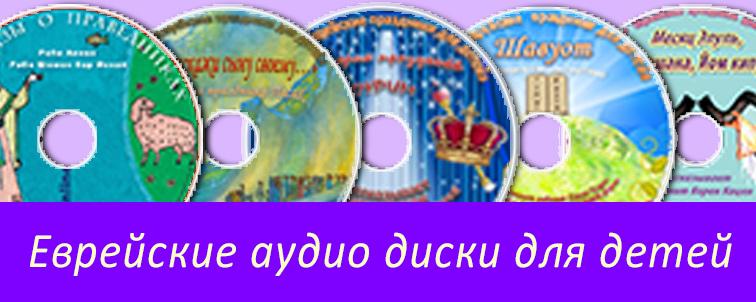 Еврейские аудио диски для детей