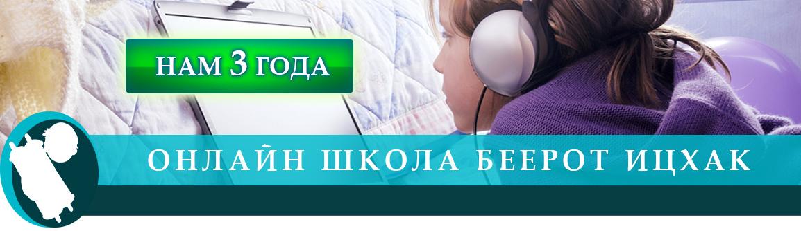 школа онлайн