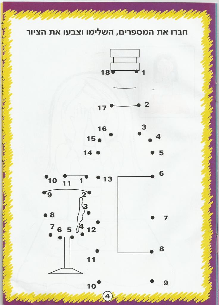 Шабат0005