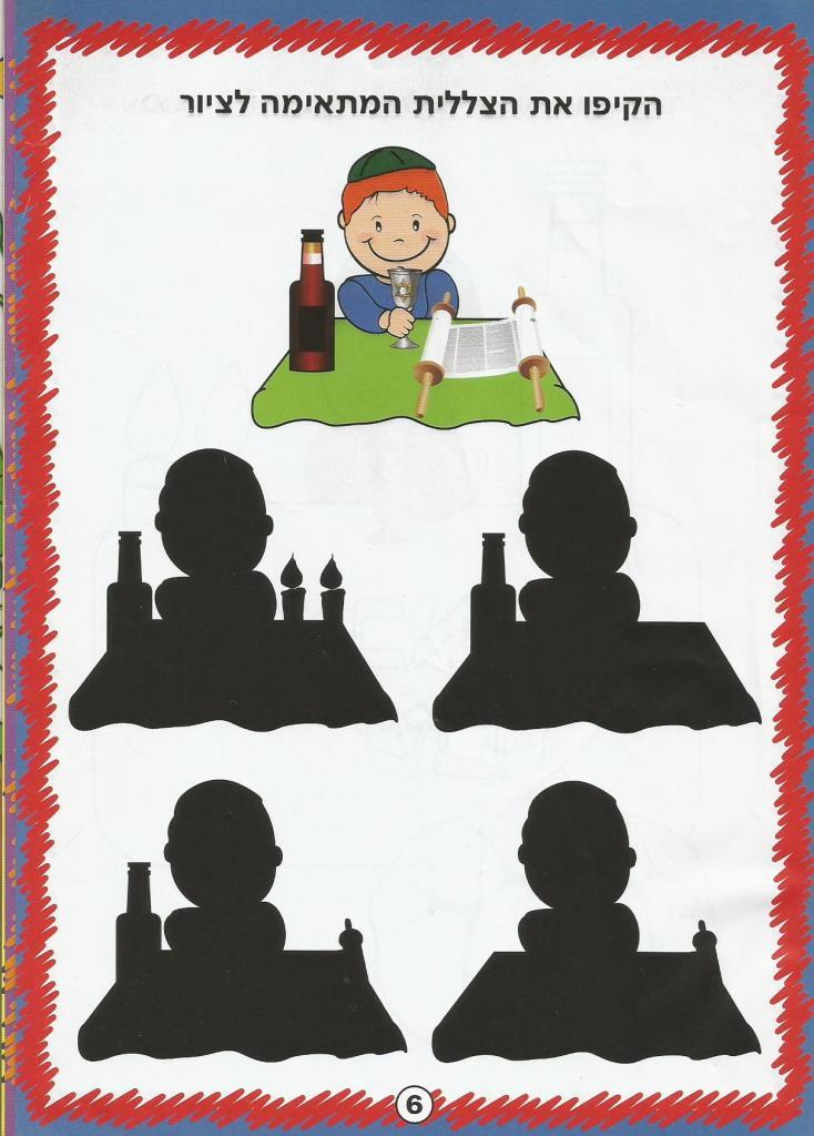 Шабат0018
