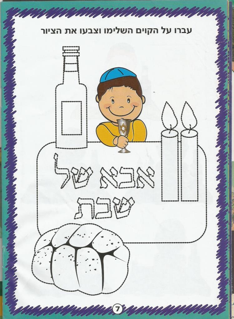 Шабат0019