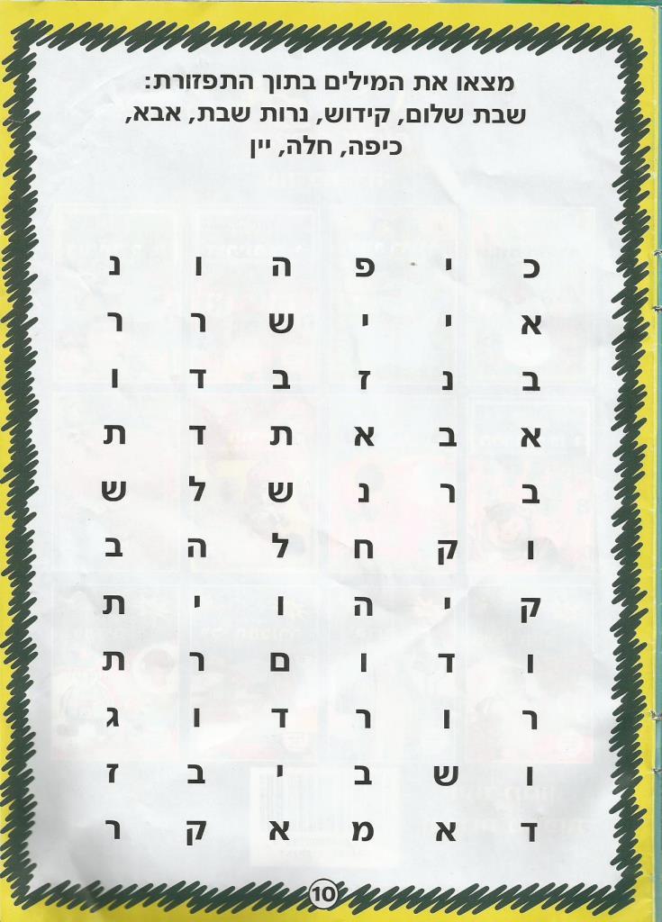 Шабат0022