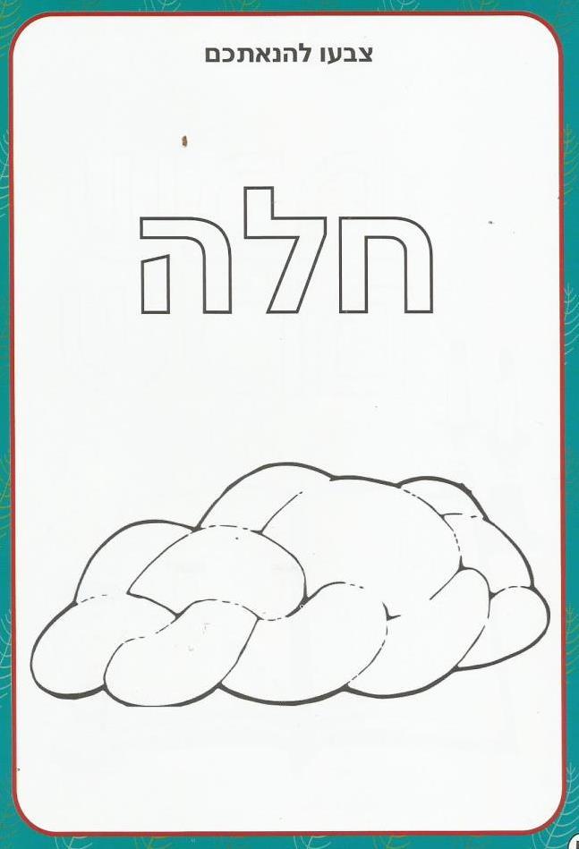 шабат0006 (1)