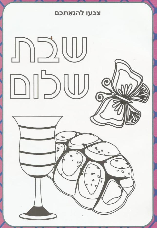 шабат0011 (1)