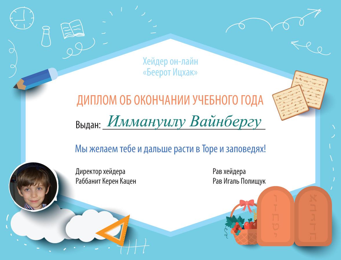 diploma_boys