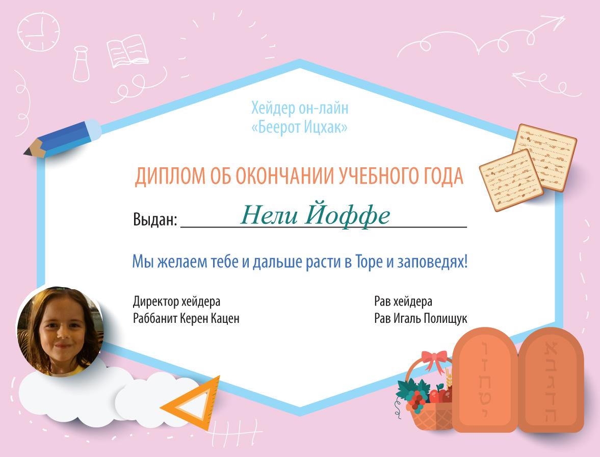 diploma_girls