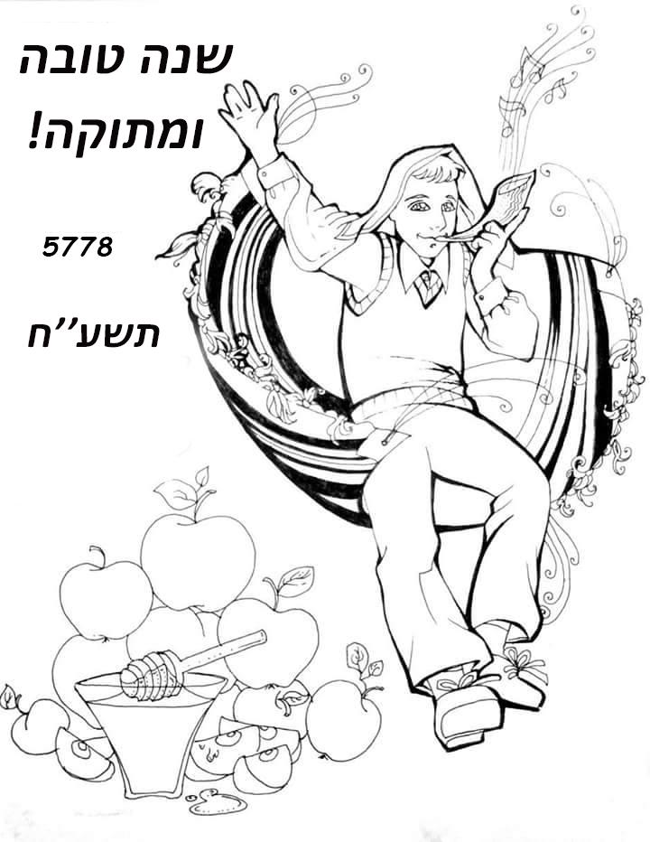 поздравление на иврите
