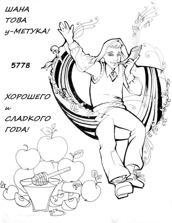 поздравление шана това на русском