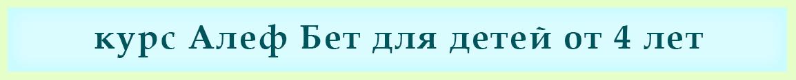 алеф бет