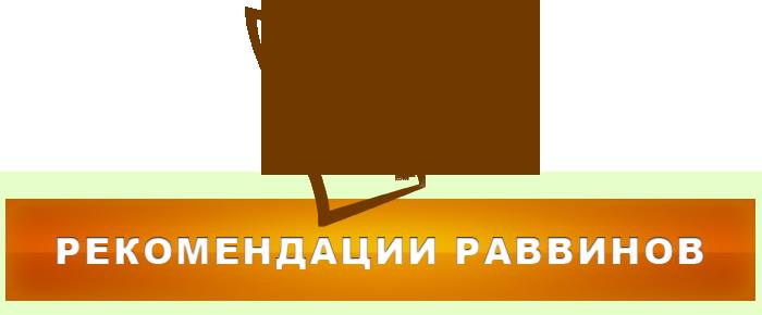 рекомендации раввинов