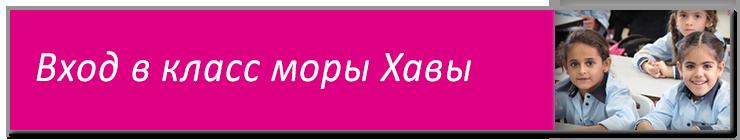 вход-хава